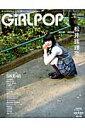 GiRLPOP(2014 WINTER) ガールズPOPミュージックマガジンfor BOYS 松井珠理奈(SKE48/AKB48)/SKE48/乃木坂46 (M-ON! ANNEX)