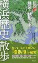 地図と地形で楽しむ 横浜歴史散歩 (歴史新書) [ 都市研究会 ]