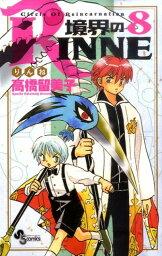 境界のRINNE(8) (少年サンデーコミックス) [ <strong>高橋留美子</strong> ]