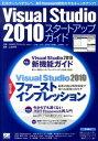 Visual Studio 2010スタートアップガイド [ WINGSプロジェクト ]
