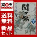 関ヶ原 上中下巻3冊セット