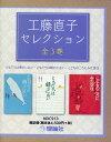 工藤直子セレクション(全3巻セット)