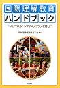 国際理解教育ハンドブック [ 日本国際理解教育学会 ]
