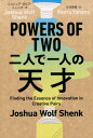 POWERS OF TWO二人で一...
