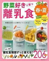 野菜好きに育つ離乳食(春&夏)