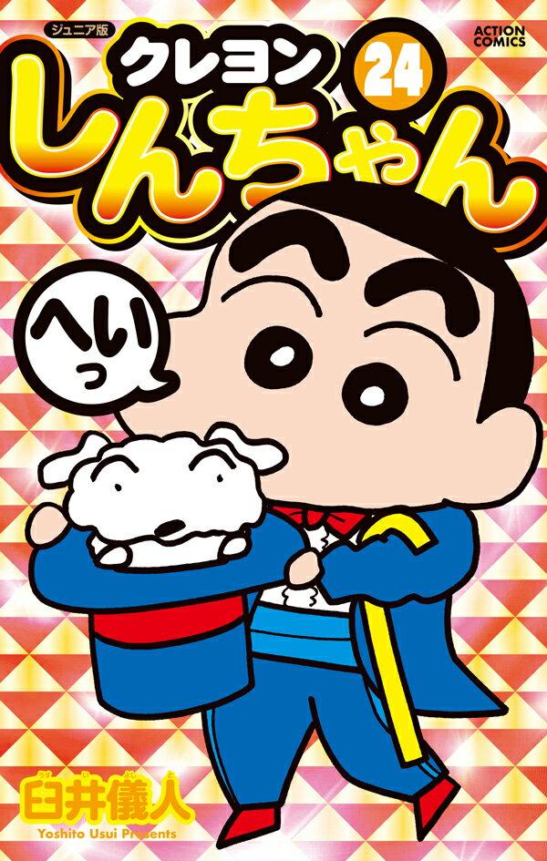 ジュニア版 クレヨンしんちゃん(24) 24 [ 臼井 儀人 ]