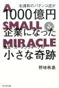 北浦和のパチンコ店が1000億円企業になった埼玉・ガーデングループの小さな奇跡 [ 野地秩嘉 ]