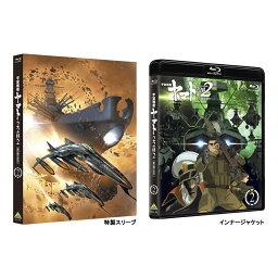 宇宙戦艦ヤマト2202 愛の戦士たち 2【Blu-ray】 [ <strong>小野大輔</strong> ]