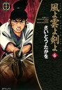風よ雲よ剣よ(6) (SPコミックス 時代劇シリーズ) [ さいとう・たかを ]
