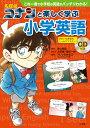 名探偵コナンと楽しく学ぶ小学英語 これ一冊で小学校の英語がバ...
