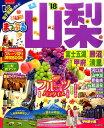 まっぷる山梨('18) 富士五湖・勝沼・甲府・清里 (まっぷるマガジン)