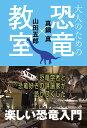 大人のための恐竜教室 [ 真鍋真 ]