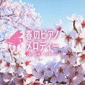 春のピアノメロディー〜桜・卒業・メッセージ〜