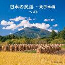 日本の民謡〜東日本編 ベスト [ (伝統音楽) ]