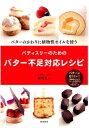 パティスリーのためのバター不足対応レシピ [ 菊地賢一 ]