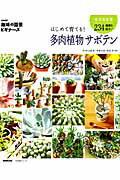多肉植物 サボテン