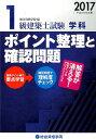 1級建築士試験学科ポイント整理と確認問題(平成29年度版) [ 総合資格学院 ]