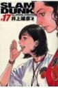SLAM DUNK完全版(17) (ジャンプ・コミックスデラックス) [ 井上雄彦 ]