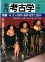 季刊考古学(第118号) 特集:古人類学・最新研究の動向