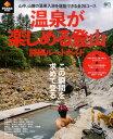 温泉が楽しめる登山詳細ルートガイド 至福の一湯を求めて登る全...