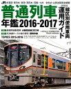 JR普通列車年鑑(2016-2017)