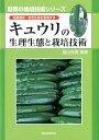 キュウリの生理生態と栽培技術 [ 稲山光男 ]