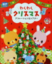 わくわくクリスマス [ ポット編集部 ]