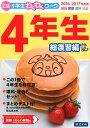 Z会小学生わくわくワーク 2016・2017年度用 4年生総復習編 [ Z会編集部 ]