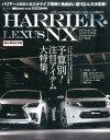 楽天楽天ブックス「ハリアー&レクサスNX」スタイルアップ&チューニング完全ガイド