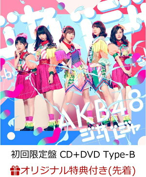 【楽天ブックス限定先着特典】ジャーバージャ (初回限定盤 CD+DVD Type-B) (生写真付き) [ AKB48 ]
