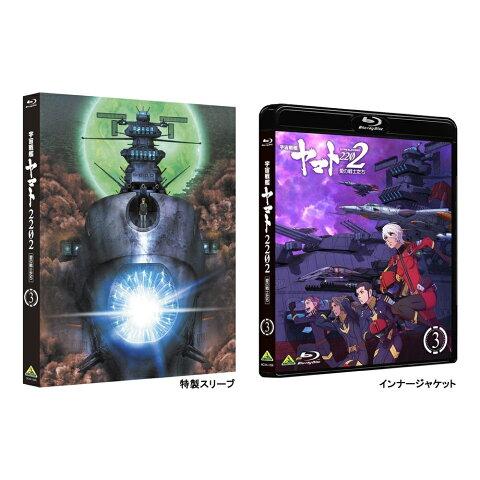 宇宙戦艦ヤマト2202 愛の戦士たち 3【Blu-ray】 [ 小野大輔 ]
