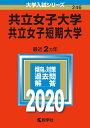 共立女子大学・共立女子短期大学 2020年版;No.246 (大学入試シリーズ) [ 教学社編集部 ]