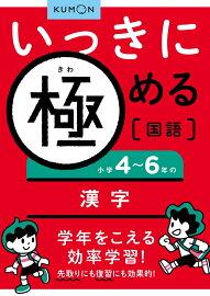 漢字 6年の漢字 : 小学4潤オ6年の漢字