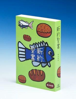NI250 新共同訳 中型新約聖書 紙装...:book:10723936