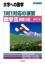 1対1対応の演習/数学3(微積分編)新訂版 [ 東京出版 ]