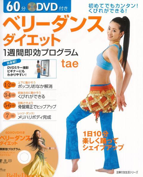 【バーゲン本】ベリーダンスダイエット1週間即効プログラム DVD付き [ tae ]...:book:16902971