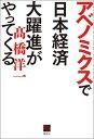 アベノミクスで日本経済大躍進がやってくる [ 高橋洋一(経済学) ]