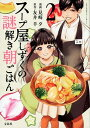 スープ屋しずくの謎解き朝ごはん(2) (このマンガがすごい!Comics) [ 見崎夕 ]