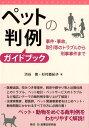 ペットの判例ガイドブック 事件・事故、取引等のトラブルから刑事事件まで [ 渋谷寛 ]