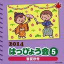 2014 はっぴょう会 5 春夏秋冬 [ (教材) ]
