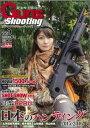 ガンズ・アンド・シューティング(vol.9) 銃・射撃・狩猟の専門誌 (ホビージャパンmook)