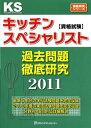 キッチンスペシャリスト資格試験 過去問題徹底研究2011
