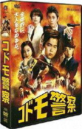コドモ警察 DVD-BOX [ <strong>鈴木福</strong> ]