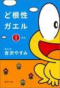 ど根性ガエル(1) [ 吉沢やすみ ]