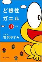 ど根性ガエル(1)