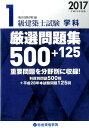 1級建築士試験学科厳選問題集500+125(2017) [ 総合資格学院 ]