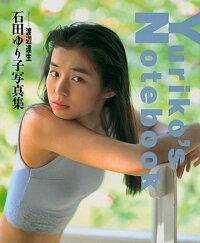石田ゆり子写真集