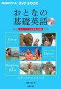 おとなの基礎英語(Season 3) ミニドラマ100話完全収録 NHKテレビ DVD 台湾 ハワイ 香港&マカオ [ 主婦の友社 ]