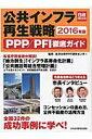 公共インフラ再生戦略(2016年版) [ 東洋大学PPP研究センター ]