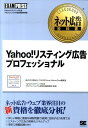 Yahoo!リスティング広告プロフェッショナル [ 翔...